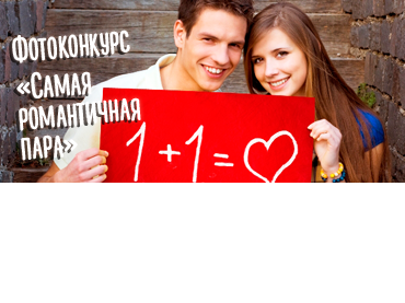 Фотоконкурс Влюбленная пара новые фото
